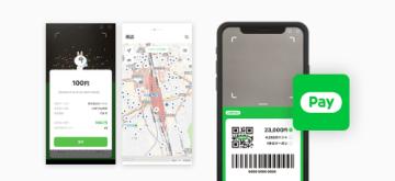 「平成最後の超Payトク祭」終了の8日前に、LINE PayアプリiOS版もリリースされた