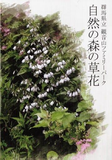観音山ファミリーパーク 草花107種のガイドブック