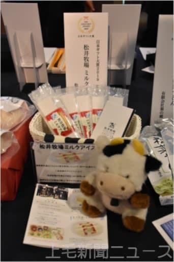 会場に展示された松井牧場の「ミルクアイス」(レプリカ)