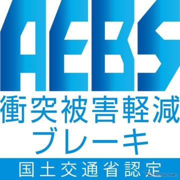 衝突被害軽減ブレーキの性能認定(AEBS)ロゴ