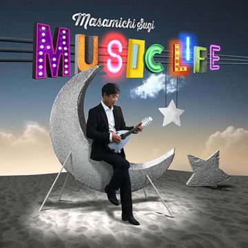 杉真理『MUSIC LIFE』