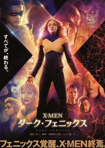 『X-MEN:ダーク・フェニックス』日本限定ポスター、20年の歴史を凝縮したシリーズ特別映像の上映も決定