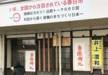 事務所に「当選御礼」公選法抵触? 春日市長選の井上氏