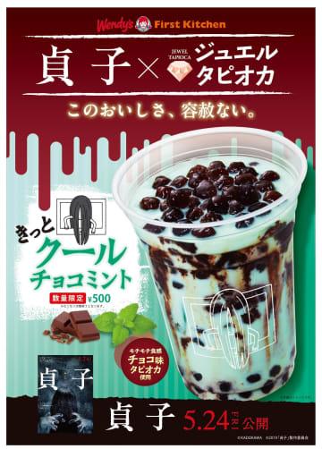 貞子とファーストキッチンがコラボ!「きっとクール」なタピオカドリンク発売