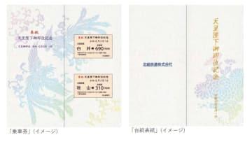 北総鉄道『天皇陛下御即位記念乗車券』――5月1日発売
