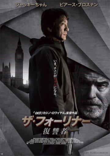 『ザ・フォーリナー/復讐者』ジャッキーちゃん激似ポスター