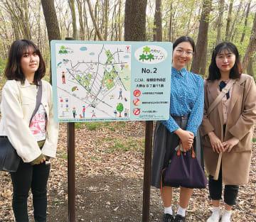 緑地内16カ所に設置された案内看板を見学に訪れた(左から)半田さん、鴨治さん、ユンさん=6日、木もれびの森