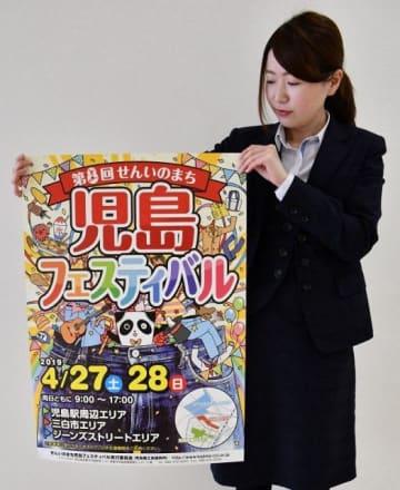 「せんいのまち児島フェスティバル」を紹介するポスター