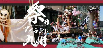 9月から開催 『祭りアイランド九州』 43の祭りが熊本に集結 !