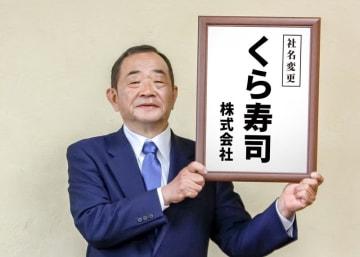 【新元号・新社名スタート記念キャンペーン】5月1日(水)~「新生・くら寿司誕生祭」実施