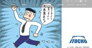 画像は伊藤忠商事のサイトのキャプチャ