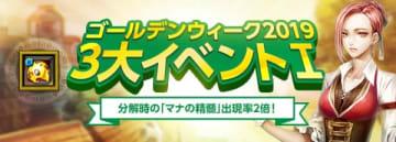 「ロードス島戦記オンライン」にて「ゴールデンウィーク3大イベント」が開催!クエスト「人と妖精と」も実装