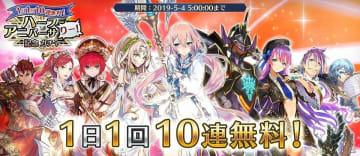 「イドラ ファンタシースターサーガ」最大100回分引ける「1日1回10連無料ガチャ」が開催!