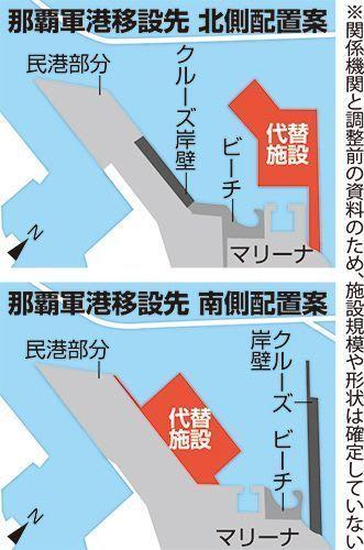 那覇軍港移設 浦添市が「南側案」を説明 2年ぶり3者協議