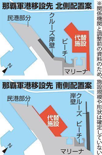 那覇軍港移設 県、那覇市の「北側案」、浦添市の「南側案」とは?