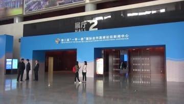 第2回「一帯一路」国際協力サミットフォーラム メディアセンターの試験運用開始