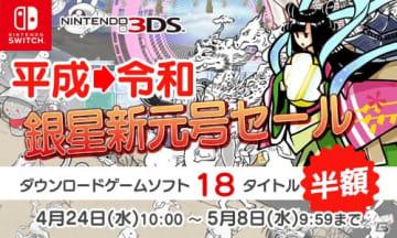 シルバースタージャパンのSwitch/3DSソフト18タイトルが半額になる「平成→令和 銀星新元号セール」が開催!