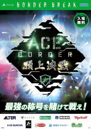 PS4版「ボーダーブレイク」初の大規模大会決勝イベント「エースボーダー頂上決戦」が4月28日に開催!
