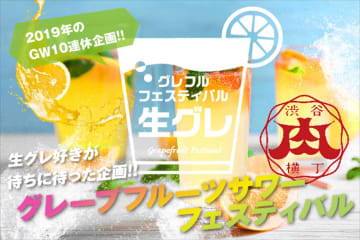 GW毎日開催!生グレープフルーツサワー&お肉のフェスを渋谷肉横丁で