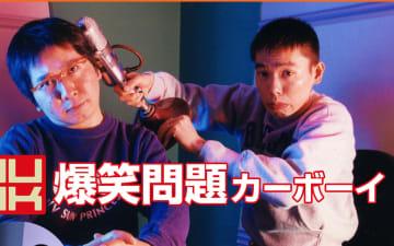 TBSラジオ『JUNK 爆笑問題カーボーイ』公式サイトより