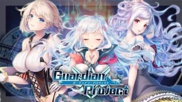 「ガーディアン・プロジェクト」正式リリースが延期―変更後の日程は今後発表