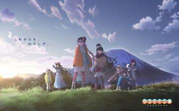 アニメ『ゆるキャン△』シリーズビジュアル(C)あfろ・芳文社/野外活動委員会