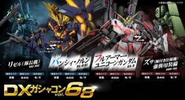 「機動戦士ガンダムオンライン」フルアーマー・ユニコーンガンダムなどが登場!「DXガシャコン VOL.68」が配信
