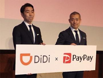 DiDiモビリティジャパンの菅野圭吾取締役副社長(左)とPayPayの中山一郎代表取締役社長執行役員CEO