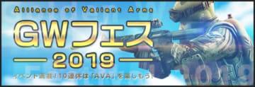 「Alliance of Valiant Arms」厳選された銃器10本が使い放題!イベント「激アツ銃連休!!」が開催