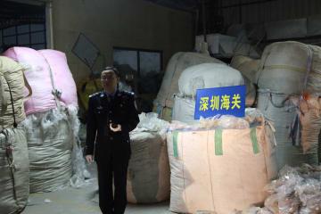 広東省深圳税関、海外ごみ密輸グループを摘発