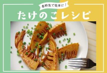春野菜で簡単おつまみ!たけのこを使った絶品レシピ6つ