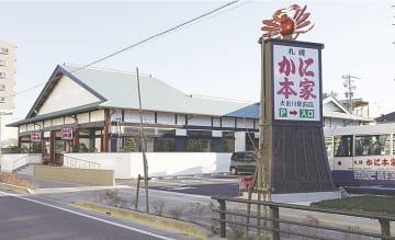 新規出店で持続的な成長をめざす(写真は東海市の「太田川駅前店」)
