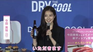 今田美桜「すごくすっきり」全身クールに新ビールをPR