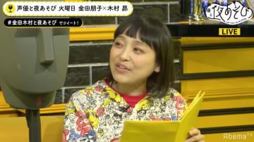 声優・金田朋子、今週も官能小説を朗読 夫・森渉「ふりがなを振ってあげないと厳しい」