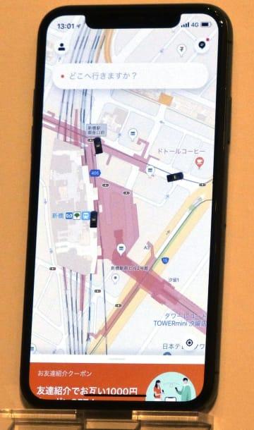 「DiDiモビリティジャパン」が提供するタクシー配車アプリの画面