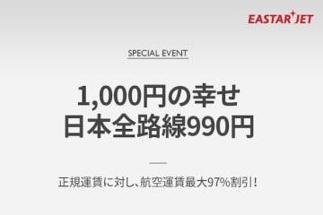 イースター航空、韓国行きが片道990円から 日本全路線対象