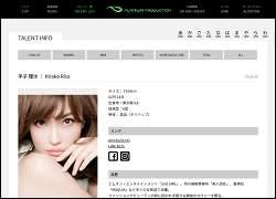 平子理沙、事務所移籍で「大丈夫?」――「関東連合」「社長逮捕」とトラブルだらけの移籍遍歴