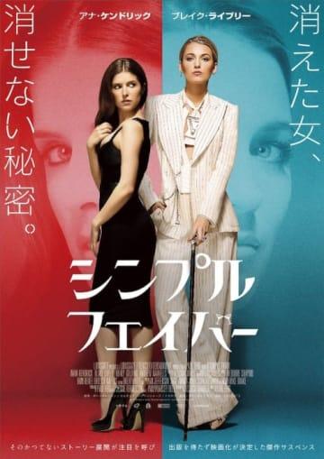 アナ・ケンドリック×ブレイク・ライブリー『シンプル・フェイバー』Blu-ray&DVDが7月リリース
