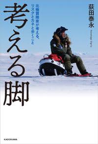 北極点目指して、たったひとりで……日本で唯一の北極冒険家・荻田泰永の冒険録『考える脚』