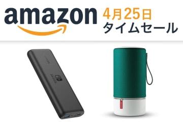 """Amazonタイムセール、""""祭りのあと""""も注目! Switch急速充電モバイルバッテリーなど掘り出し物あり!"""