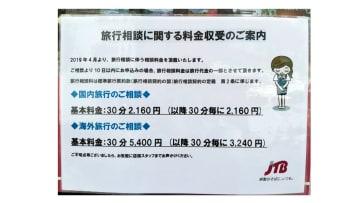 JTB 窓口の旅行相談有料化 一部店舗で試験導入
