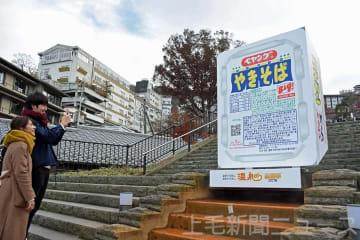 伊香保温泉の名物になっている石段街には「ペヤング祭り」が実施期間中、湯切りをイメージした巨大オブジェが登場。SNSなどで写真が拡散され、知名度が上がった(2018年11月27日付より)