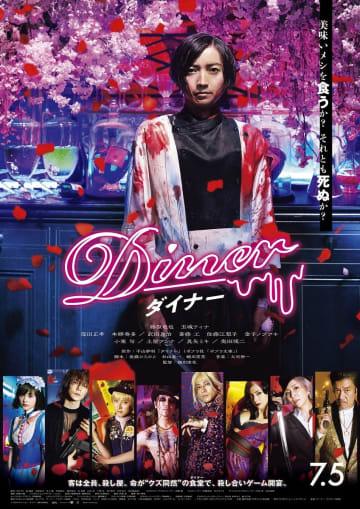 藤原竜也が一刀両断!窪田正孝がマシンガンをぶっ放す!映画『Diner ダイナー』の全貌明らかに