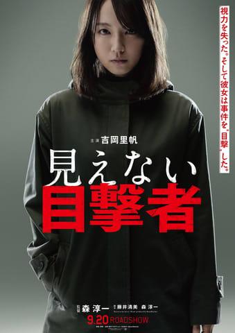 映画「見えない目撃者」のティザービジュアル(C)2019「見えない目撃者」フィルムパートナーズ (C)MoonWatcher and N.E.W.