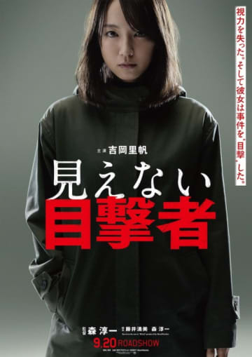 吉岡里帆、視力を失った元警察官役に挑戦 主演映画『見えない目撃者』9月公開