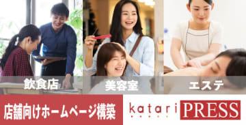 「店舗 Katari PRESS」のターゲットイメージ(カタリベの発表資料より)