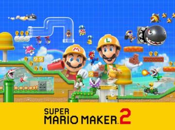 『スーパーマリオメーカー2』発売日が発表!国内で2019年6月28日に【UPDATE】