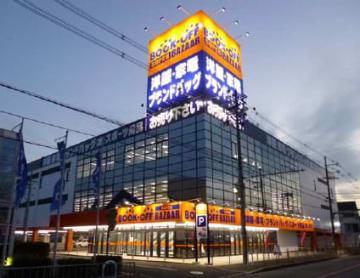 ブックオフ/イトーヨーカドー流山店に総合リユース店「スーパーバザー」