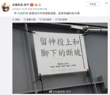 海自の護衛艦「すずつき」が中国で一般公開、中国ネットでは艦内の「中国語の注意書き」が話題に