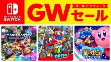 Nintendo Switchソフトが最大50%オフのGWセール。『スーパーマリオ オデッセイ』など30タイトル以上